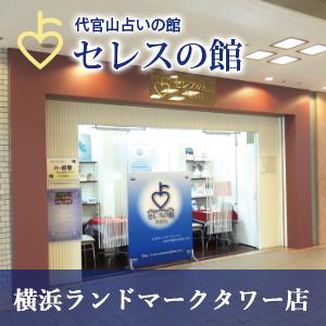 セレスの館 横浜ランドマークタワー店